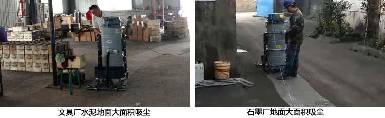 艾隆工业吸尘器应用场所案例图片文具厂和石墨厂