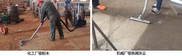 充电吸尘器工作在化工车间和机械厂